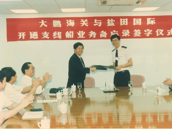 <b>MOU with Da Peng Customs Office</b>
